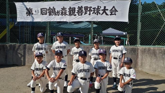黒松少年野球クラブ